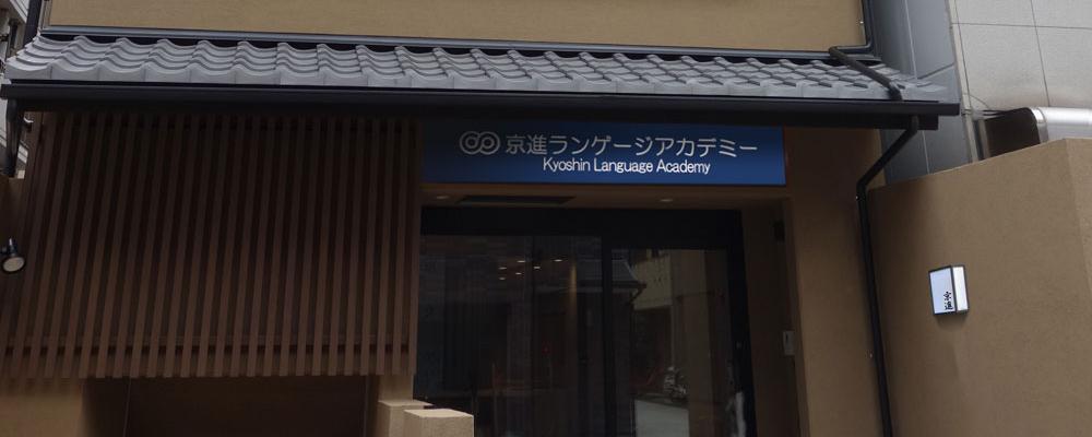 京都中央校