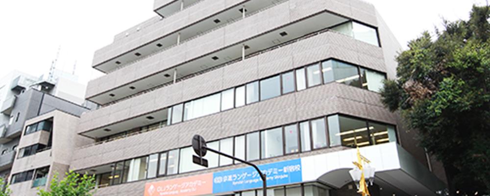 東京-新宿校